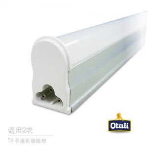 T5 2呎 窄邊框層板燈 (黃光)