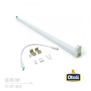 T8 2呎 LED燈管專用支架燈座