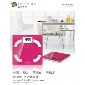 ★ oserio歐瑟若 ★時尚超薄玻璃體脂計(四合一)驚豔紅